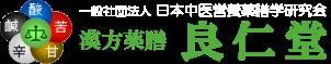 一般社団法人 日本中医営養薬膳学研究会[直営薬局]漢方薬膳「良仁堂」