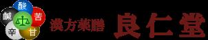 漢方薬膳薬局「良仁堂」―日本中医営養薬膳学研究会(一般社団法人)直営薬局