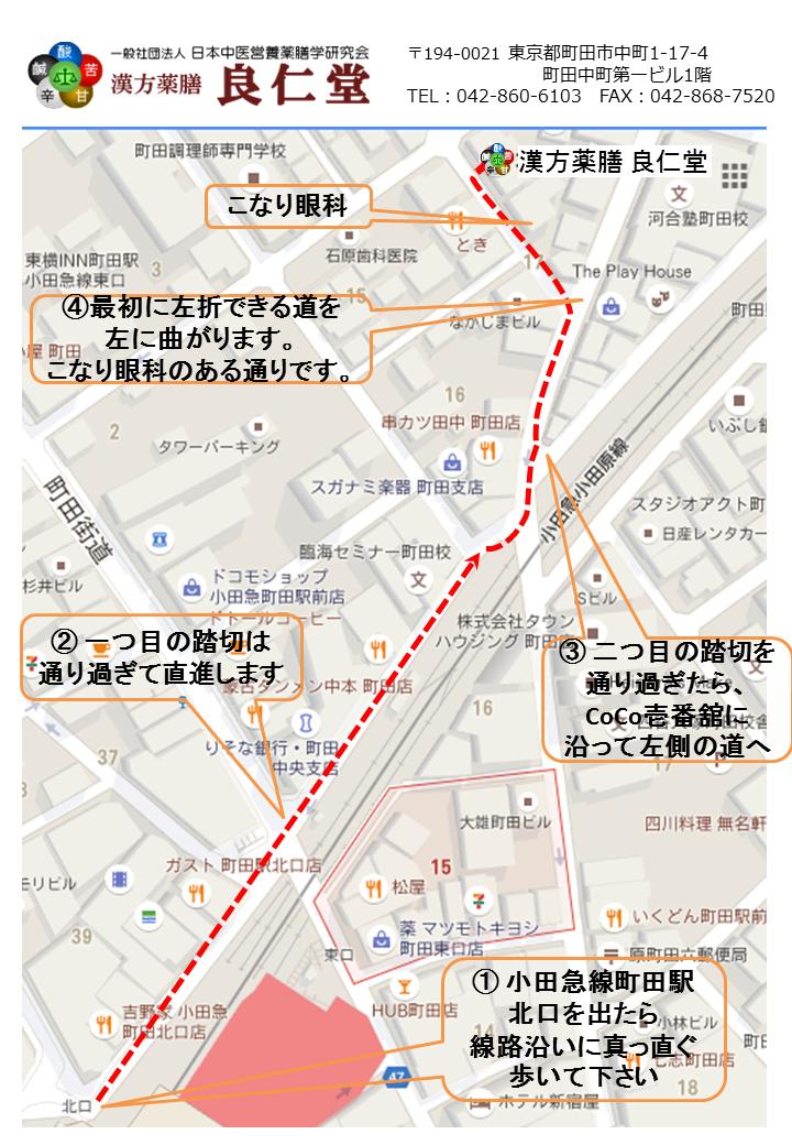 良仁堂アクセス地図